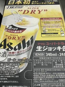 新品未開封品 アサヒ スーパードライ 生ジョッキ缶 1ケース 340ml×24缶入り2ケース 合計48缶 送料無料