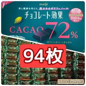 【箱詰・スピード発送】94枚 チョコレート効果 明治 72% 未開封(空気抜きの切り込みあり) ダンボール箱梱包 送料無料 くろえだまめ