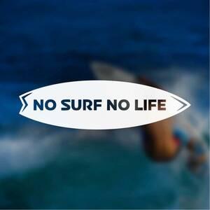 【カッティングステッカー】ノーサーフノーライフのサーフボードシルエット 波乗り 横乗り マリンスポーツ サーファー サーフボード 海
