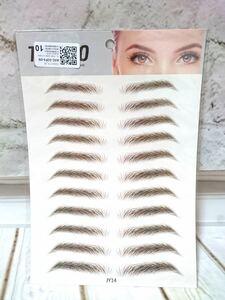 眉毛タトゥーシール 3D 6D 立体的 自然 アイブロウ 部分タトゥーシール ブラウン JY-14