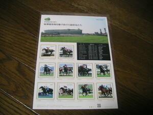 切手 阪神競馬場70周年記念 阪神競馬場を駆け抜けた顕彰馬たち