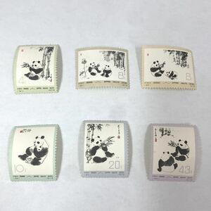 ●【コレクター必見!!】中国切手●/大熊猫/大パンダ/中華人民共和国/中国/切手1973年 57~62/6種完/未使用品/熊猫郵票/ CE0②