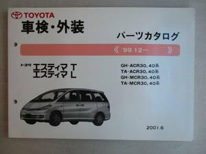 A4 TOYOTA トヨタ エスティマ T・L 車検・外装 パーツカタログ GH-ACR TA-ACR GH-MCR TA-MCR 1999年12月-