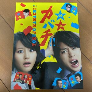 特上カバチ!! DVD-BOX〈6枚組〉櫻井翔 堀北真希 遠藤憲一 中村雅俊 高橋克実