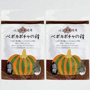 未使用 新品 ペポカボチャの種(焙煎) 北海道十勝産(農薬不使用) 3-W8 40g 2個セット