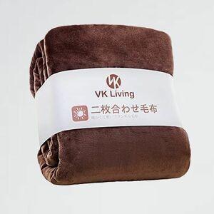 新品 未使用 Living VK 7-QN 140x200cm ブラウン 毛布 二枚合わせ シングル あったか 厚手 掛け毛布 軽い オ-ルシ-ズン適用 吸湿発熱