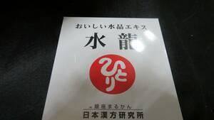 【小分15包】新商品★水龍(すいりゅう)★銀座まるかん