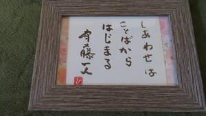 斎藤一人さんのフィレーム付 5枚のひとりさんの言葉