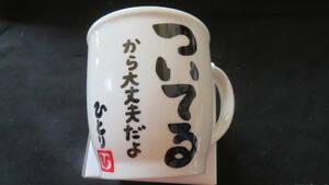 ついてるマグカップ 斎藤ひとり 新品未使用