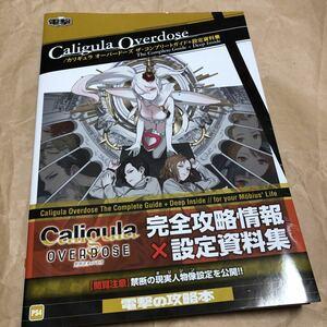 攻略本 カリギュラ オーバードーズ ザ・コンプリートガイド+設定資料集 画集  送料無料