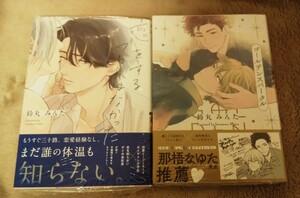 シュリンク入り未読◆鈴丸みんた2冊セット