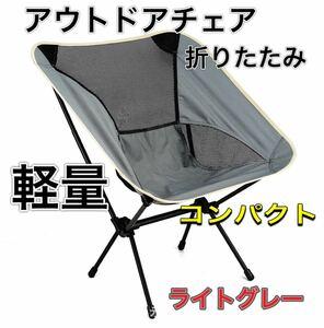 新品!ライトグレー らくらく持ち運び アウトドアチェア折りたたみ キャンプ椅子