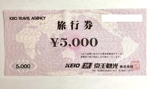 京王観光 旅行券 5000円分
