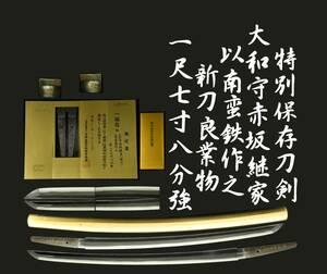 【勇】特別保存刀剣 大和守赤坂継家 以南蛮鉄作之 新刀良業物 一尺七寸八分強 生ぶ品 脇差