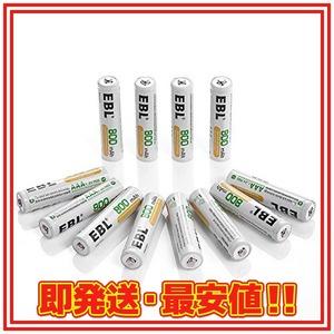 単4形充電池800mAH*12 EBL 単4形充電池 充電式ニッケル水素電池 12個入 ケース付き(容量800mAh、約1200