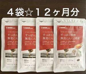 【即決2,920円】シードコムス すっぽん黒酢無臭にんにく卵黄 12ヶ月分⑤