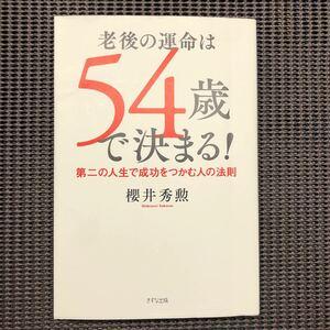 老後の運命は54歳で決まる! 第二の人生で成功をつかむ人の法則/櫻井秀勲