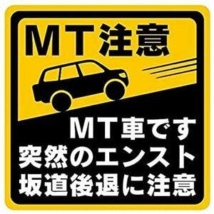 MT注意 12.2×12.2cm マニュアル車 MT注意ステッカー SUVジープL【耐水マグネット】MT車です 突然のエンスト
