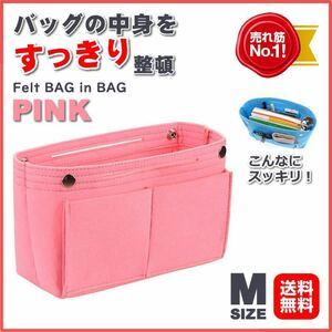フェルト製 バッグインバッグ ピンク 収納 整理 ポケット トートバッグ インナーバッグ 整理 収納バッグ 大容量 ポーチ