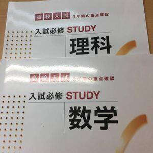 !入試必修STUDY 数学・理科!高校受験 総復習用問題集