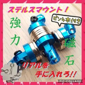 新品 ラジコン ボディ ステルス マウント ブルー 4個入り ドリパケ ドリフト パッケージ yd-2 tt-01 tt-02