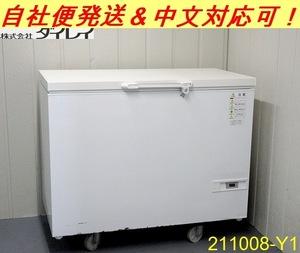 ダイレイ(冷凍庫)