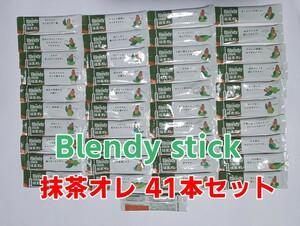 ブレンディ スティックコーヒー 抹茶オレ 41本 Blendy stick