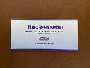 「送料無料クリックポスト」セントラルスポーツ 株主優待券 6枚綴り