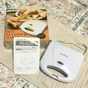 ホットサンドメーカー Easy Home ホットサンドイッチメーカー