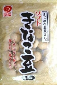 【メール便送料無料】野村煎豆加工店 きなこ 国産 豆菓子 ソフトきなこ豆(落花生) 125g×3袋 【まじめなお豆さん。 高知】