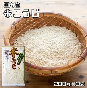 【メール便送料無料】豆力 こだわりの国内産 米こうじ 200g×3袋 【麹 塩麹 味噌 甘酒 醤油 乾燥】