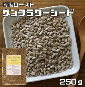 【メール便送料無料】グルメな栄養士の サンフラワーシード(薄塩ロースト) 250g 【ひまわりの種】