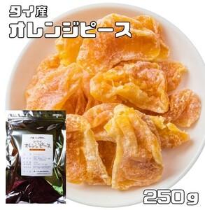 【メール便送料無料】世界美食探究 タイ産 濃厚オレンジピース(実) 250g 【ドライフルーツ オレンジ ミカン 乾燥みかん】