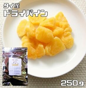 【メール便送料無料】世界美食探究 タイ産 さわやかドライパイン ドライフルーツ 250g 【パイナップル、乾燥パイン】