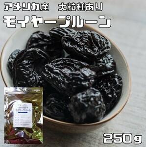 【メール便送料無料】世界美食探究 アメリカ産 ドライフルーツ プルーン 大粒種ありモイヤープルーン 250g