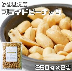 【メール便送料無料】世界美食探究 こだわりのフライドピーナッツ 250g×2袋 【国内加工 バターピーナッツ 落花生 有塩】