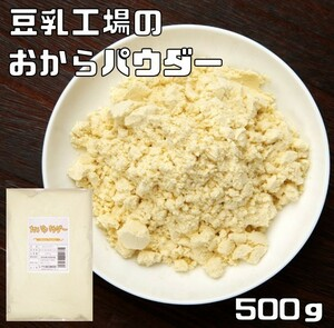 【メール便送料無料】こなやの底力 豆乳工場の おからパウダー 500g 【乾燥、オカラ粉、国内加工】
