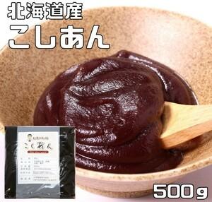 【メール便送料無料】豆力 北海道産小豆100%使用 こしあん 500g 漉し餡 こし餡