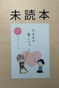 特典小冊子「チェンジワールド・南月ゆう」描き下ろしプチコミック