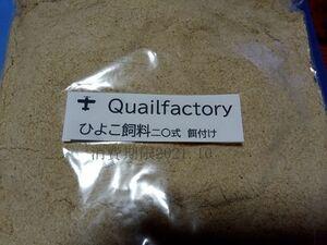 Quailfactory製 ニワトリの雛用餌  二〇式ヒヨコ餌付け  500g (鶏有精卵孵化後の雛用)