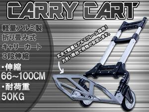 軽量 アルミ製 折り畳み式 キャリーカート ハンドキャリー カート 台車 伸縮66~100cm 運動会 キャンプ 釣り クーラーボックス カート