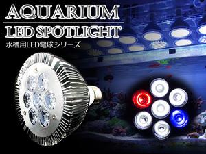 LED 電球 スポットライト 14W 青1/赤1/白5灯 水槽 照明 E26 水草 LEDスポットライト 電気 水草 サンゴ 熱帯魚 観賞魚 植物育成