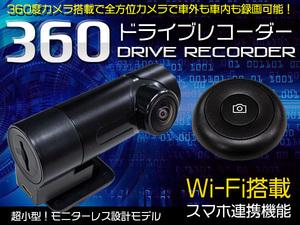 Wi-Fi対応!モニターレス! 超小型 360度 ドライブレコーダー 車内カメラ 駐車監視 スマホ対応 アプリ ドラレコ WDR 衝撃録画