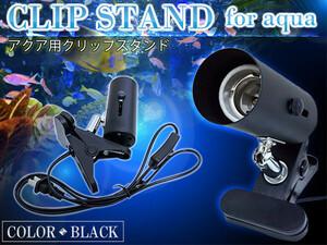 水槽用クリップスタンド LED照明 口金E26 ブラック/黒 スポットライト クリップライト クリップ式LEDライト アクアリウム テラリウム