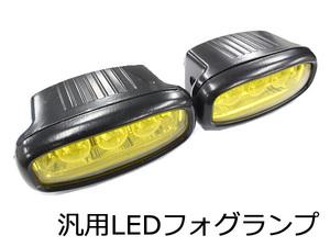 汎用 LED ハイパワーフォグランプ 合計6連 イエロー 横型タイプ イエロー 黄色 3000k 3000ケルビン相当 黒 ブラック パワーフォグ
