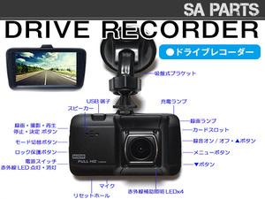 Gセンサー搭載!駐車監視モード搭載で安心! 3.0型 FULL HD 1080P 高画質 ドライブレコーダー ドラレコ 黒/ブラック 12V 暗視カメラ