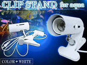 水槽用クリップスタンド LED照明 口金E26 ホワイト/白 スポットライト クリップライト クリップ式LEDライト アクアリウム テラリウム