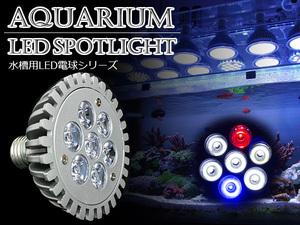 LED 電球 スポットライト 7W 青1白5赤1 水槽照明 E26 観賞育成用 LEDスポットライト 電気 水草 サンゴ 熱帯魚 観賞魚 植物育成
