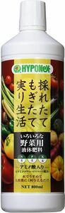 @ ハイポネックスいろいろな野菜用液体肥料 800ml 165064
