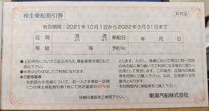 東海汽船株主乗船割引券2枚組株主サービス券おまけ☆送料込☆